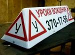 Автомобильный знак АЗУ-2, габариты 200х200х880 мм., крепление тремя магнитными группами.